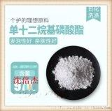 单十二烷基磷酸酯 厂家供应 12751-23-4