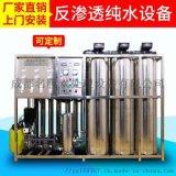 成都超纯水高纯水设备,四川EDI超纯水设备厂家