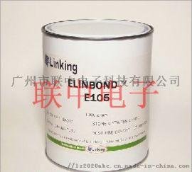 耐220高温环氧结构胶ELINBOND E105