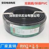 高純度銅護套線電源線多芯深圳安訊RVV AVVR