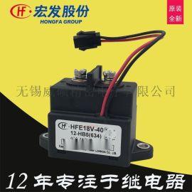 宏发直流继电器HFE18V-40-12-HB5