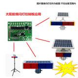 12V太陽能爆閃燈控制板太陽能警示燈電路板
