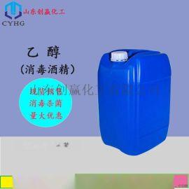 现货销售75乙醇 环境消毒 75酒精
