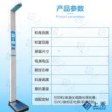身高體重測量儀一體機智慧電子秤可摺疊
