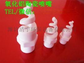 110°氧化铝陶瓷喷嘴