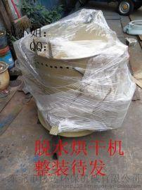 贵州贵阳热风式离心烘干机价格,工业离心烘干机优势简介