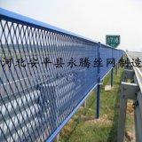 安平永腾丝网专业生产菱形铁丝围栏 钢板网隔离栏 高速公路防眩网 公路浸塑钢板网护栏