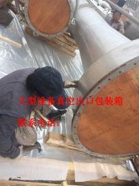 芜湖海运出口货物木包装箱提供出入境检疫证