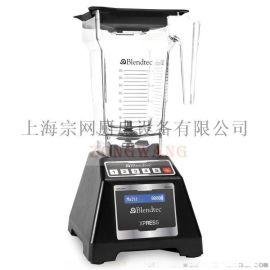 美国原装进口Blendtec Smoother XPress布兰泰商用沙冰机
