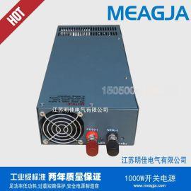 供应明佳 1000W开关电源 输出12V,24V,27V,36V,48V 大功率电源