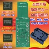 eMMC153/eMCP162/emcp221三合一測試座 ,燒錄座, 編程座