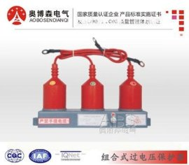 ABSTBP-Z-7.6/19 组合式过电压保护器 质优价廉