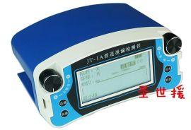 **JT-1A型数字滤波漏水检测仪 双十一当天**