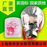 消防過濾呼吸器 30型防煙防火面具