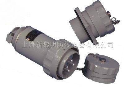 15A-300A無火花防爆插頭插座