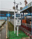 在线扬尘监测联动(雾炮)喷淋控制系统