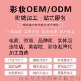 化妆品生产厂家—彩妆oemodm贴牌代加工
