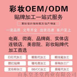 化妝品生產廠家—彩妝oemodm貼牌代加工