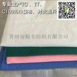 TC65/35窄幅口袋布133x72黑色口袋布
