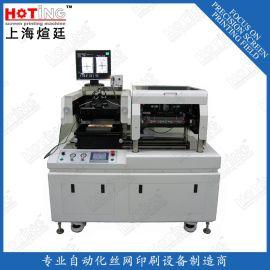 全自动厚膜电路印刷机 CCD自动对位丝印机