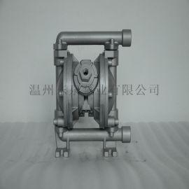 QBY3-32铝合金气动隔膜泵,气动隔膜泵厂家直销