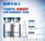 EGF面膜原液冻干粉代加工化妆品oem代加工公司