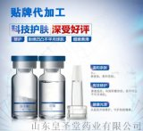 EGF面膜原液凍乾粉代加工化妝品oem代加工公司