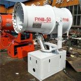 厂家直销30-80米煤场雾炮机环保除尘