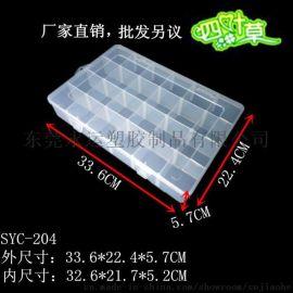 厂家供应活动24格有挂钩工具透明PP收纳塑胶零件文具塑料元件盒