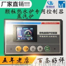 生物质颗粒蒸汽控制器天然气**油热水锅炉控制器