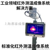 工业便携式测温成像热成像仪测温2200度热成像仪