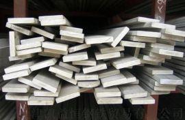 s32168不锈钢扁钢报价 321扁钢厂家