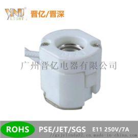日规PSE认证E11陶瓷灯座日本日本螺口E10灯头