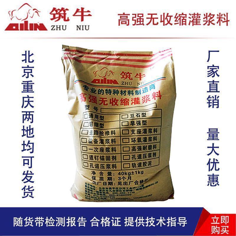 霸州高強無收縮灌漿料-築牛牌灌漿料廠家-加固灌漿料