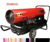 柳州柴油工業暖風機您優質的選擇