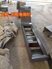 冲床刮板排屑器废料输送机 不受材质限制刮板式排屑机