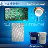 樹脂鑽矽膠廠家 透明液體矽橡膠