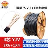 金环宇电缆线 YJV 3*6+1*4报价 交联电缆 国标电缆 电力电缆