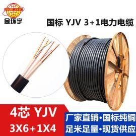 金环宇电缆线|YJV 3*6+1*4报价|交联电缆|国标电缆|电力电缆