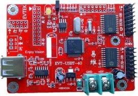 LED显示屏U盘控制卡(EVT-TW01U)