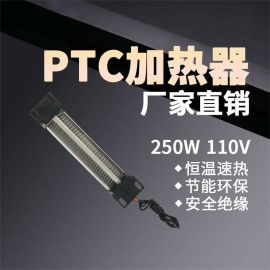 110V250W绝缘陶瓷PTC电热片恒温空气电加热器发热体带温控140*32