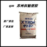 現貨日本旭化成 PPO 100V 注塑級 阻燃級 耐低溫 耐高溫