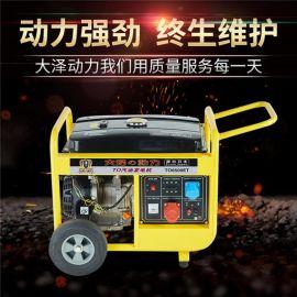 TO7100ET小型6kw汽油发电机报价