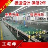 液晶電視生產線 電視機組裝生產線 電視機老化生產線 倍速鏈老化