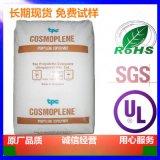 吹塑級PP新加坡聚烯烴FL7632透明耐高溫防火高抗衝擊薄膜級聚丙烯
