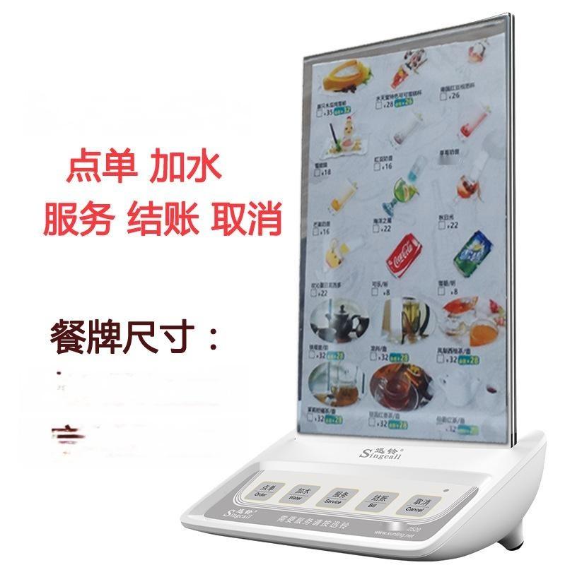 迅铃台卡无线呼叫器系统、茶楼饭店餐厅电子服务铃