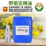 供应天然植物野菊花油 优质单方野菊花精油 草本油植物提取