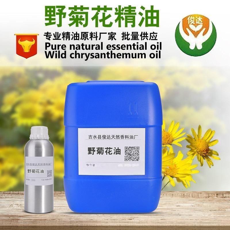 供應天然植物野菊花油 優質單方野菊花精油 草本油植物提取