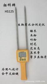专业木屑水分测定仪,锯末水分仪,木粉刨花水分检测仪