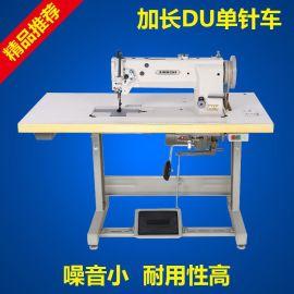 厂家直销星驰牌长臂平缝机 箱包手袋DU单针缝纫机